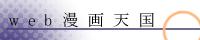 Web漫画天国(まんてん)